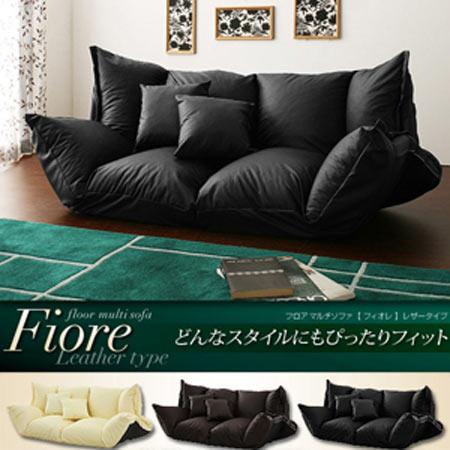 フロアマルチソファ Fiore フィオレ 2人掛け レザータイプ 合成皮革 日本製 おしゃれ ソファ ソファー 椅子 40102957