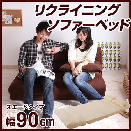 コンパクトフロアリクライニングソファベッド Mou ムウ 幅90cm 40103857