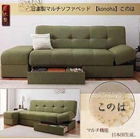日本製 マルチソファベッド konoha このは 40103912