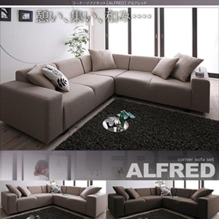 コーナーソファセット ALFRED アルフレッド スタンダードセット 40103913