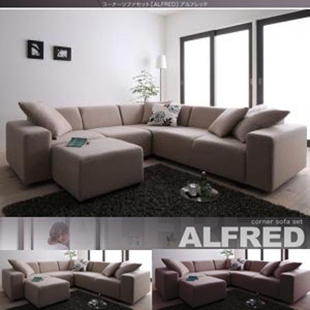 コーナーソファセット ALFRED アルフレッド オットマン付きセット 40103914
