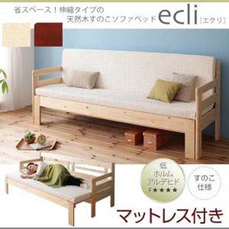 天然木すのこソファベッド ecli エクリ 3.5人掛け マットレス付き 日本製 ソファーベッド ソファーベット リクライニングソファーベッド リクライニングソファーベット リクライニング 兼用 おしゃれ 40104706