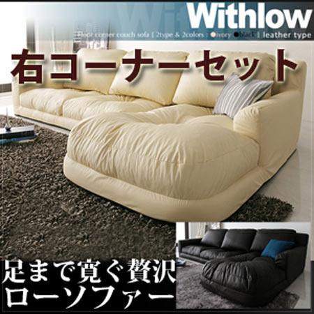 フロアコーナーカウチソファ Withlow ウィズロー 40105031