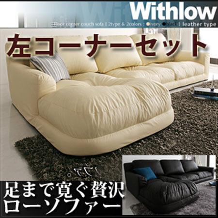 フロアコーナーカウチソファ Withlow ウィズロー 40105032