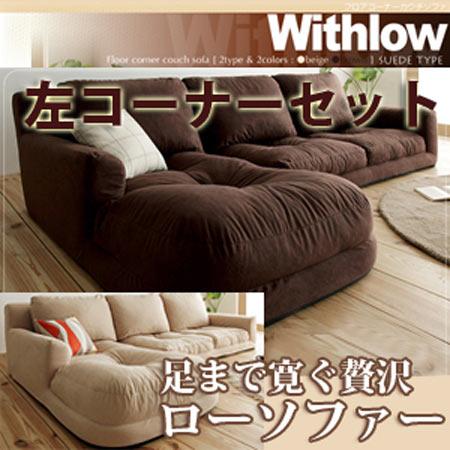 フロアコーナーカウチソファ Withlow ウィズロー 40105034