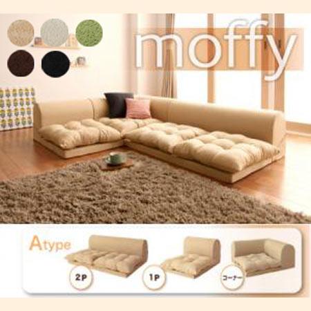 フロアコーナーソファ moffy モフィ 40105036