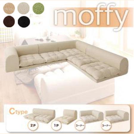 フロアコーナーソファ moffy モフィ 40105038