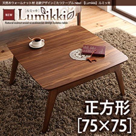 北欧デザイン こたつテーブル Lumikki ルミッキ 正方形 75×75 こたつ 単品 天然木 ウォールナット 木製 テーブルごたつ コタツテーブル リビングこたつ おしゃれ リビング インテリア こたつ コタツ おこた テーブル オールシーズン 40600056