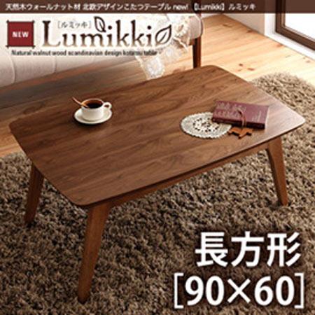 北欧デザイン こたつテーブル Lumikki ルミッキ 長方形 90×60 こたつ 単品 天然木 ウォールナット 木製 テーブルごたつ コタツテーブル リビングこたつ おしゃれ リビング インテリア こたつ コタツ おこた テーブル オールシーズン 40600057