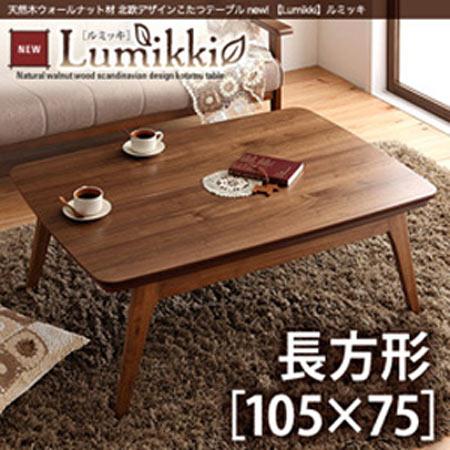 北欧デザイン こたつテーブル Lumikki ルミッキ 長方形 105×75 こたつ 単品 天然木 ウォールナット 木製 テーブルごたつ コタツテーブル リビングこたつ おしゃれ リビング インテリア こたつ コタツ おこた テーブル オールシーズン 40600058