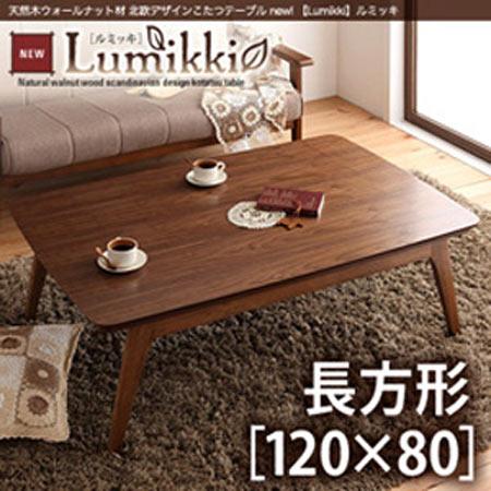 北欧デザイン こたつテーブル Lumikki ルミッキ 長方形 80×120 こたつ 単品 天然木 ウォールナット 木製 テーブルごたつ コタツテーブル リビングこたつ おしゃれ リビング インテリア こたつ コタツ おこた テーブル オールシーズン 40600059