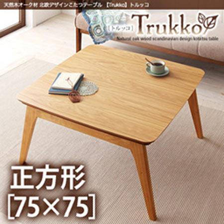 北欧デザイン こたつテーブル Trukko トルッコ 正方形 75×75 こたつ 単品 天然木 オーク材 木製 テーブルごたつ コタツテーブル リビングこたつ おしゃれ リビング インテリア こたつ コタツ おこた テーブル オールシーズン 40600064