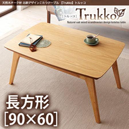 北欧デザイン こたつテーブル Trukko トルッコ 長方形 90×60 こたつ 単品 天然木 オーク材 木製 テーブルごたつ コタツテーブル リビングこたつ おしゃれ リビング インテリア こたつ コタツ おこた テーブル オールシーズン 40600065