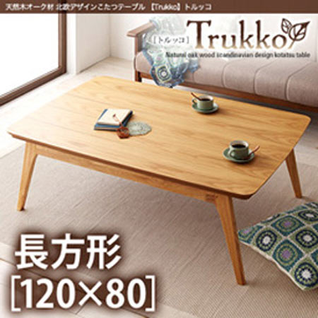 北欧デザイン こたつテーブル Trukko トルッコ 長方形 80×120 こたつ 単品 天然木 オーク材 木製 テーブルごたつ コタツテーブル リビングこたつ おしゃれ リビング インテリア こたつ コタツ おこた テーブル オールシーズン 40600067