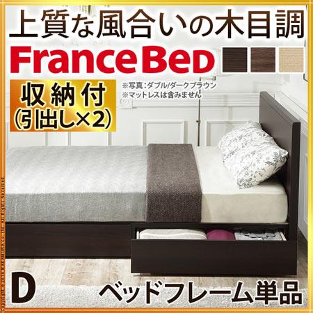 フランスベッド 収納ベッド 引出し収納付き Griffin グリフィン ダブル ベッドフレーム 単品 マットレス無し フラットヘッドボード おしゃれ シンプル モダン ベッド下収納付き ベッド ベット 収納 61400145