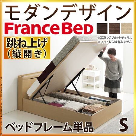 フランスベッド 跳ね上げ式 ベッド 縦開き Gradys グラディス シングル ベッドフレーム 単品 マットレス無し 照明付き 棚付き コンセント付き 跳ね上げベッド 収納ベッド おしゃれ シンプル モダン ガス圧 跳ね上げ リフトアップ ベッド ベット 61400202