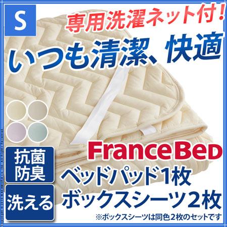 フランスベッド 寝具セット グッドスリーププラス シングル ベッドパッド1枚 ボックスシーツ同色2枚 3点セット 専用洗濯ネット付き 抗菌 防臭 洗える 日本製 61400337