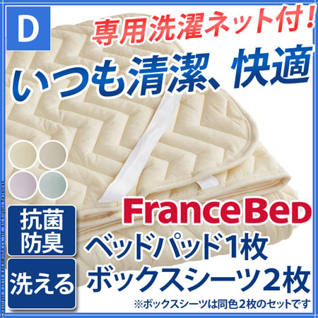 フランスベッド 寝具セット グッドスリーププラス ダブル ベッドパッド1枚 ボックスシーツ同色2枚 3点セット 専用洗濯ネット付き 抗菌 防臭 洗える 日本製 61400345