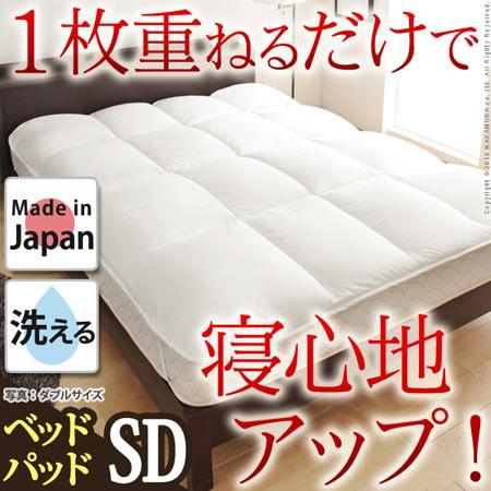 ベッドパッドプラス リッチホワイト寝具シリーズ セミダブルサイズ 90400024