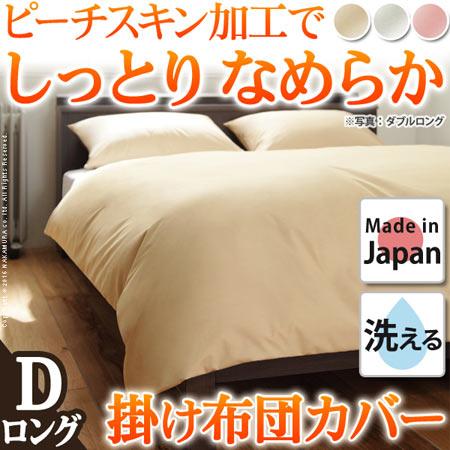 都内で 掛け布団カバー ロングサイズ ダブル リッチホワイト寝具シリーズ リッチホワイト寝具シリーズ ダブル ロングサイズ 90400037, AromDee:9678541d --- polikem.com.co
