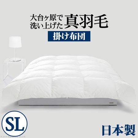 掛け布団 スペイン産 ホワイトダック 成熟羽毛寝具シリーズ シングル ロングサイズ 真羽毛 90400046