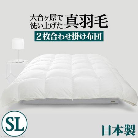 2枚合わせ掛け布団 スペイン産 ホワイトダック 成熟羽毛寝具シリーズ シングル ロングサイズ 真羽毛 90400051