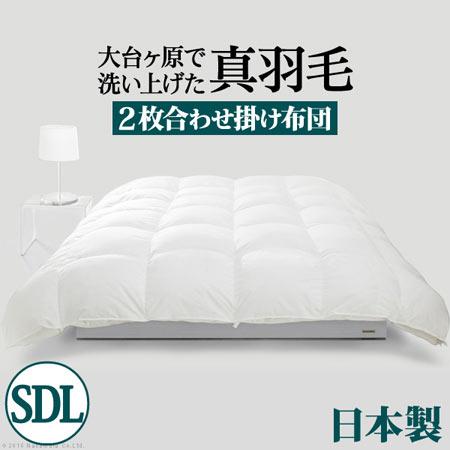 2枚合わせ掛け布団 スペイン産 ホワイトダック 成熟羽毛寝具シリーズ セミダブル ロングサイズ 真羽毛 90400052