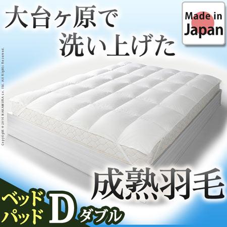 ベッドパッドプラス ホワイトダック 成熟羽毛寝具シリーズ ダブル 90400058