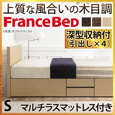 フランスベッド 収納ベッド 深型 引出し収納付き Griffin グリフィン シングル マルチラススーパースプリング マットレス付き フラットヘッドボード おしゃれ シンプル モダン ベッド下収納付き ベッド ベット 収納 i-4700239