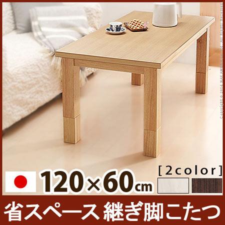 省スペース 継ぎ脚こたつ Corto コルト 120×60 こたつ 単品 日本製 こたつテーブル テーブルこたつ 座卓 コーヒーテーブル カフェテーブル おしゃれ 家具調 インテリア 継ぎ脚 継ぎ足 こたつ コタツ おこた テーブル オールシーズン 41200297