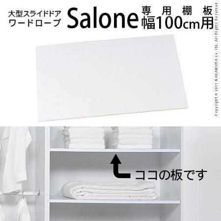 専用オプション Salone サローネ 専用 棚板 本体幅100/200/300cm用 2枚組 f0800066