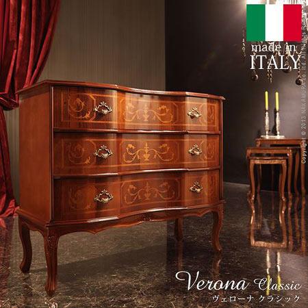 猫脚 チェスト 3段 Verona Classic ヴェローナクラシック 幅87 奥行き37 高さ74 天然木 イタリア製 完成品 42200001