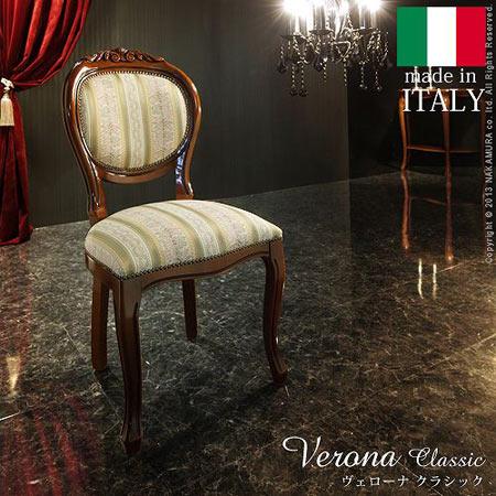 猫脚 ダイニングチェア Verona Classic ヴェローナクラシック 幅48 奥行き55 高さ98 天然木 イタリア製 完成品 42200030