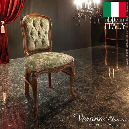 猫脚 金華山ダイニングチェア Verona Classic ヴェローナクラシック 幅49 奥行き55 高さ97 天然木 イタリア製 完成品 42200032