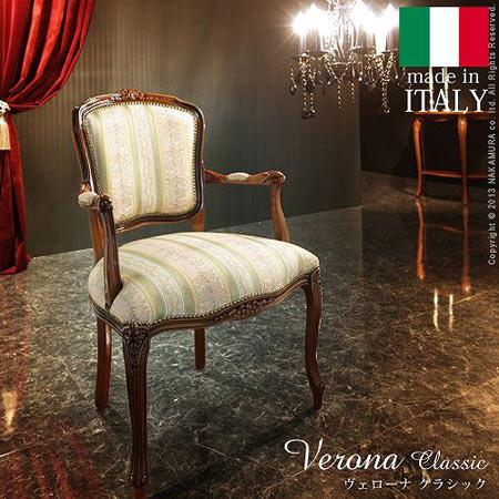 猫脚 アームチェア 1人掛け Verona Classic ヴェローナクラシック 幅60 奥行き57 高さ90 天然木 イタリア製 完成品 42200034