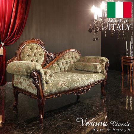 猫脚 金華山カウチソファ Verona Classic ヴェローナクラシック 幅167 奥行き69 高さ97 筒型 クッション付き 天然木 イタリア製 完成品 42200039