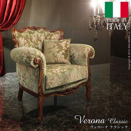 猫脚 金華山ソファ 1人掛け Verona Classic ヴェローナクラシック 幅91 奥行き85 高さ93 クッション付き 天然木 イタリア製 完成品 42200040