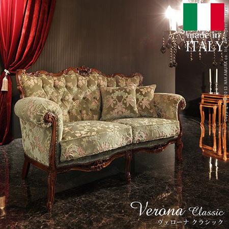 猫脚 金華山ソファ 2人掛け Verona Classic ヴェローナクラシック 幅155 奥行き85 高さ96 クッション2個付き 天然木 イタリア製 完成品 42200041
