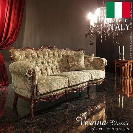 猫脚 金華山ソファ 3人掛け Verona Classic ヴェローナクラシック 幅195 奥行き82 高さ96 クッション2個付き 天然木 イタリア製 完成品 42200042