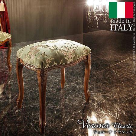 猫脚 金華山スツール Verona Classic ヴェローナクラシック 幅48 奥行き35 高さ46 天然木 イタリア製 完成品 42200045