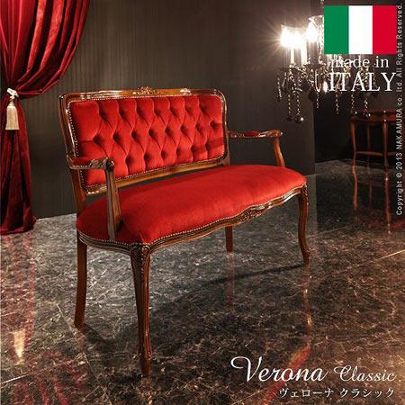 猫脚 アームチェア 2人掛け Verona Classic ヴェローナクラシック 幅108 奥行き51 高さ89 天然木 イタリア製 完成品 42200047