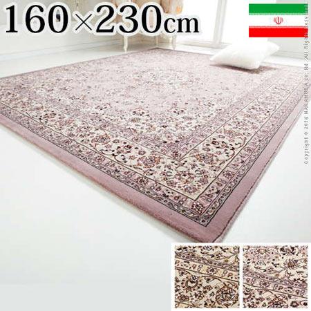 ウィルトン織りラグ アルバーン 160x230cm イラン製 51000053