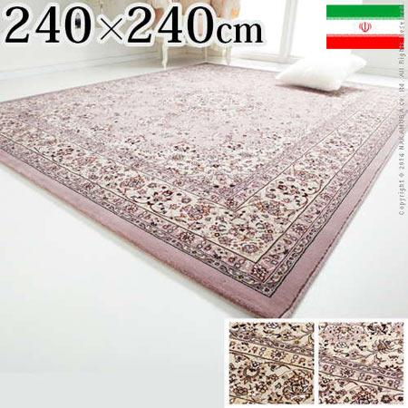 ウィルトン織りラグ アルバーン 240x240cm イラン製 51000059