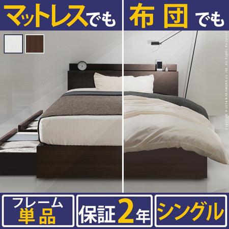 収納付き頑丈ベッド カルバン ストレージ シングル ベッドフレーム 単品 マットレス無し i-3500047