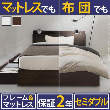 収納付き頑丈ベッド カルバン ストレージ セミダブル ポケットコイルスプリング マットレス付き i-3500068