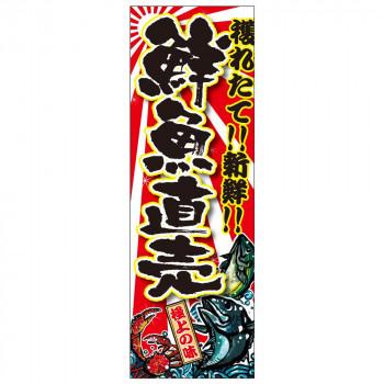 代引き 同梱不可 実物 天吊幕 国際ブランド 鮮魚直売 49006 獲れたて450