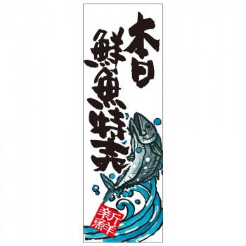 代引き 同梱不可 倉庫 天吊幕 49009 本日鮮魚特売 白450 ストアー