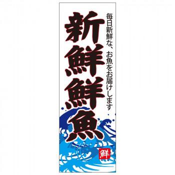 代引き 同梱不可 天吊幕 白450 新鮮鮮魚 49013 年末年始大決算 今だけ限定15%OFFクーポン発行中