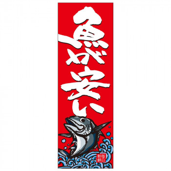 代引き 同梱不可 天吊幕 49018 赤 魚が安い 舗 鮪450 (訳ありセール 格安)