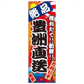 代引き 同梱不可 天吊幕 49020 ハイクオリティ Seasonal Wrap入荷 豊洲直送 とれピチ450